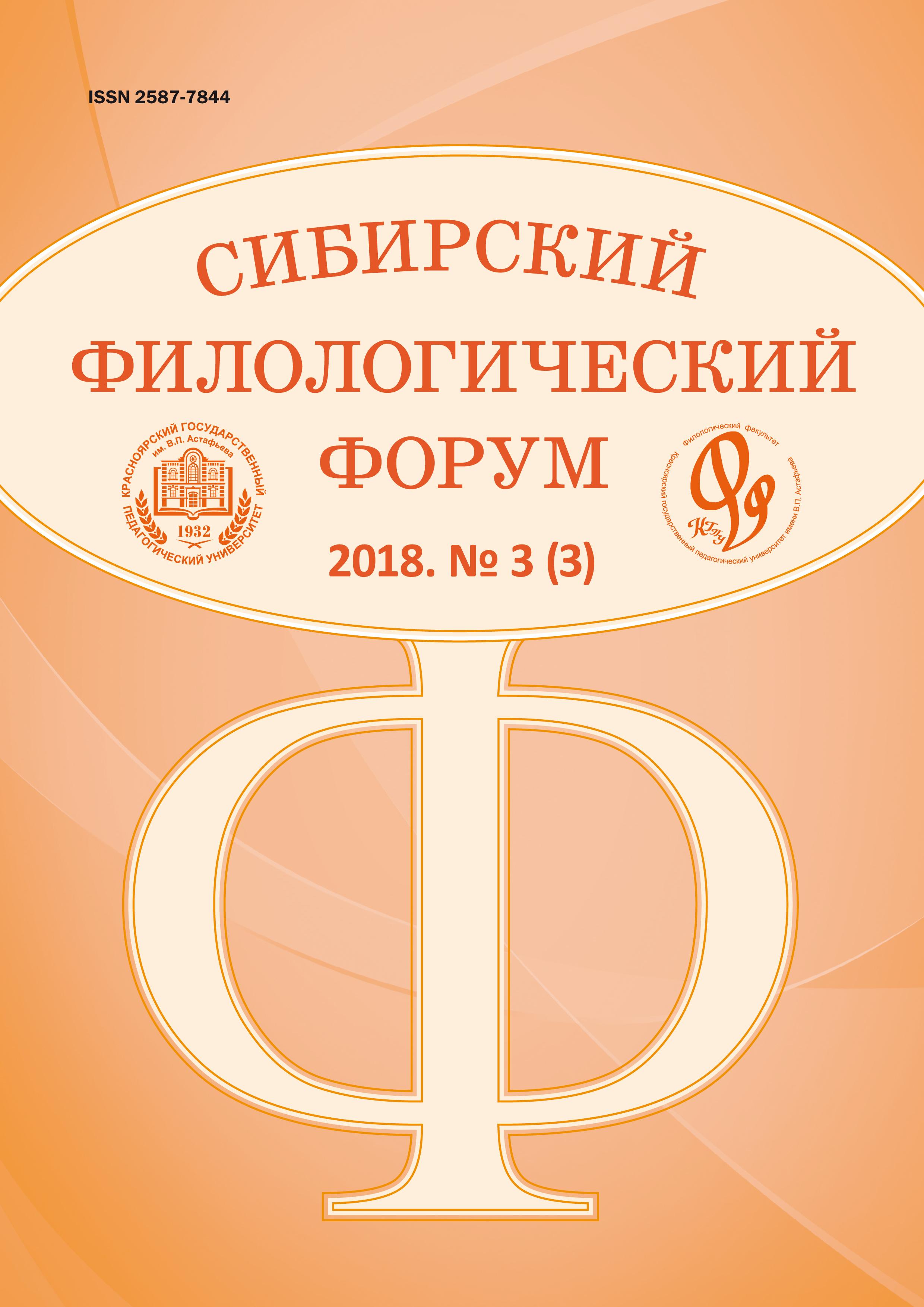 Том 3 № 3 (2018): Сибирский филологический форум
